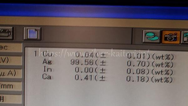 純銀線の分析結果
