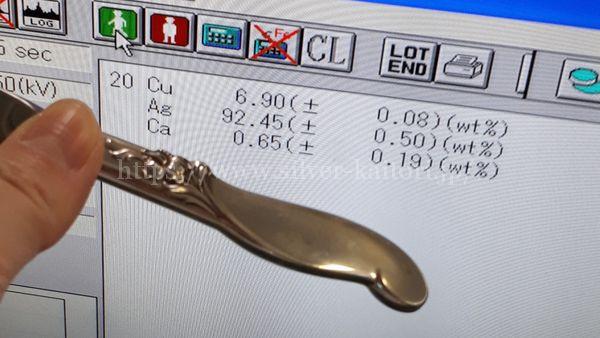 銀のナイフ 柄の部分の分析結果