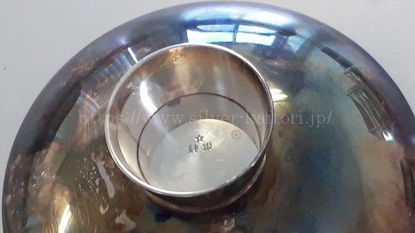 銀杯裏の純銀刻印