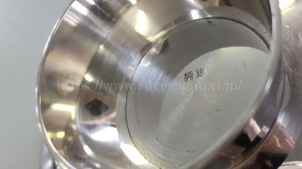 銀杯の刻印